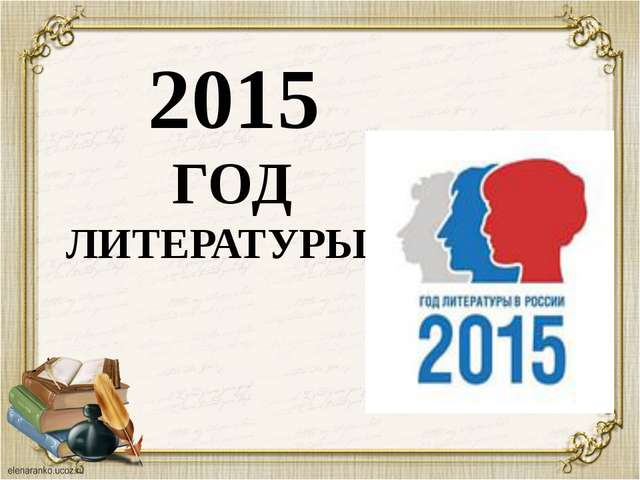 2015 ГОД ЛИТЕРАТУРЫ
