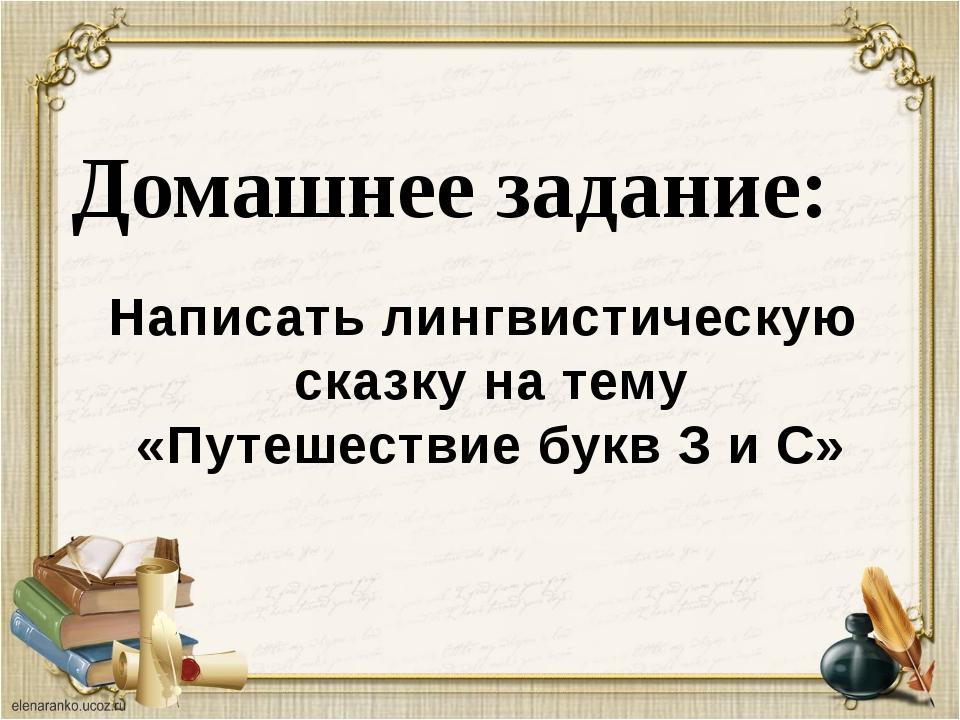 Домашнее задание: Написать лингвистическую сказку на тему «Путешествие букв З...