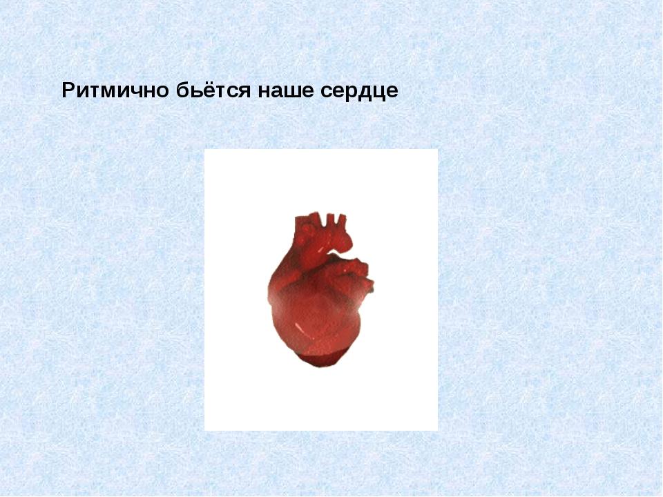 Ритмично бьётся наше сердце