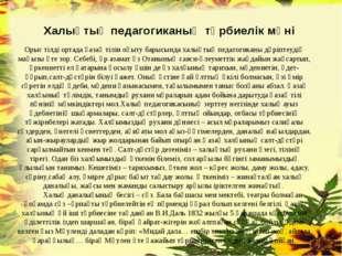 Орыс тілді ортада қазақ тілін оқыту барысында халықтық педагогиканы дәріптеуд