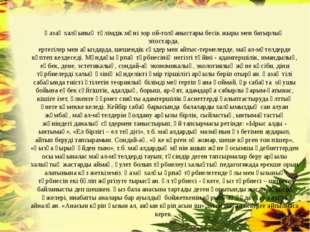 Қазақ халқының тәлімдік мәні зор ой-толғаныстары бесік жыры мен батырлық эпос