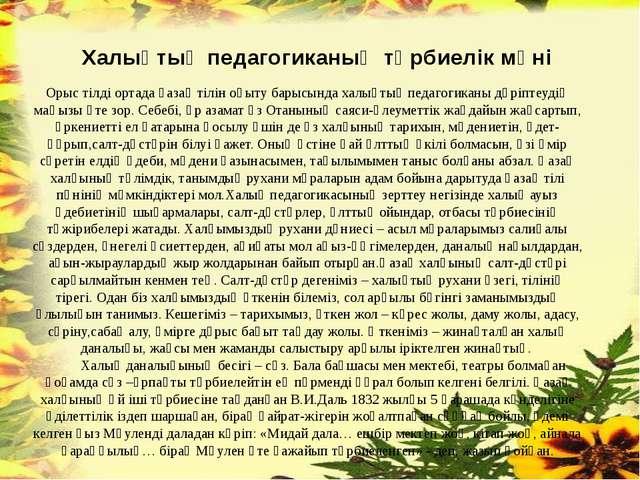 Орыс тілді ортада қазақ тілін оқыту барысында халықтық педагогиканы дәріптеуд...