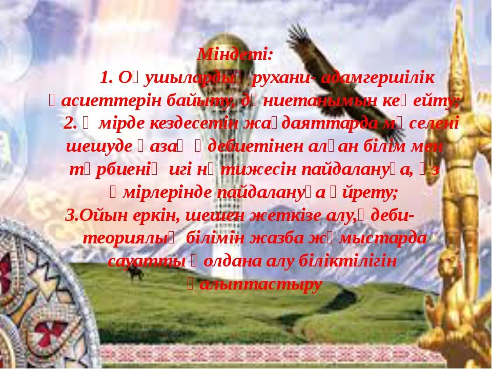 Міндеті: 1. Оқушылардың рухани- адамгершілік қасиеттерін байыту, дүниетанымы...