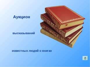 Аукцион высказываний известных людей о книгах