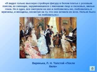 «Я видел только высокую стройную фигуру в белом платье с розовым поясом, ее с