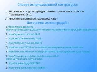 Источники иллюстраций : 1.http://images.google.ru/search?q=книга&biw=1152&bih