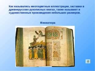 Как назывались многоцветные иллюстрации, заставки в древнерусских рукописных