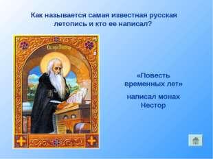 Как называется самая известная русская летопись и кто ее написал? «Повесть вр
