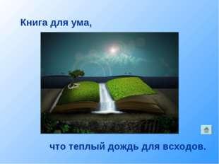 Книга для ума, что теплый дождь для всходов.