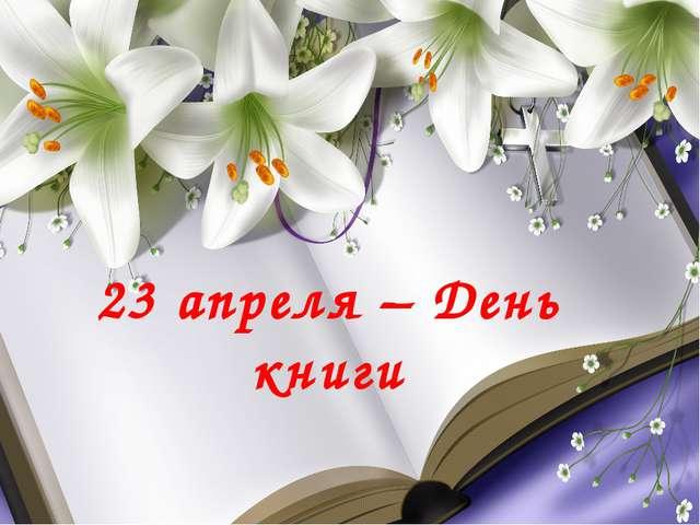 23 апреля – День книги