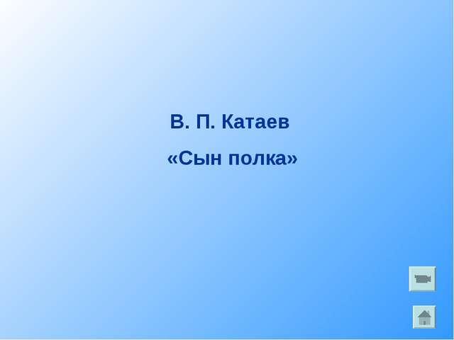 В. П. Катаев «Сын полка»