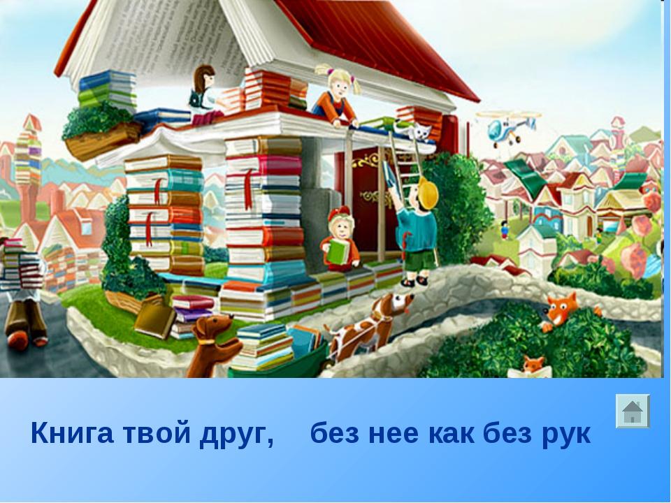 Книга твой друг, без нее как без рук