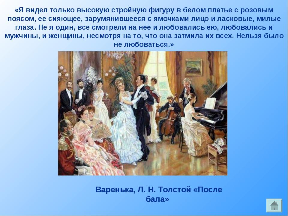 «Я видел только высокую стройную фигуру в белом платье с розовым поясом, ее с...