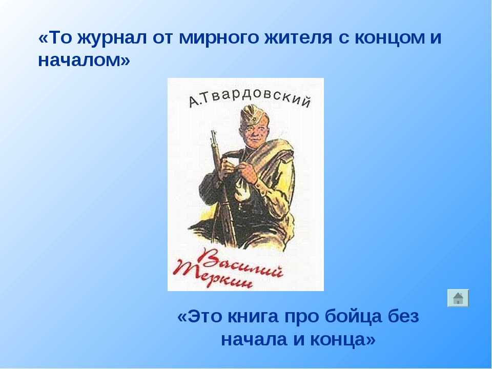 «То журнал от мирного жителя с концом и началом» «Это книга про бойца без нач...