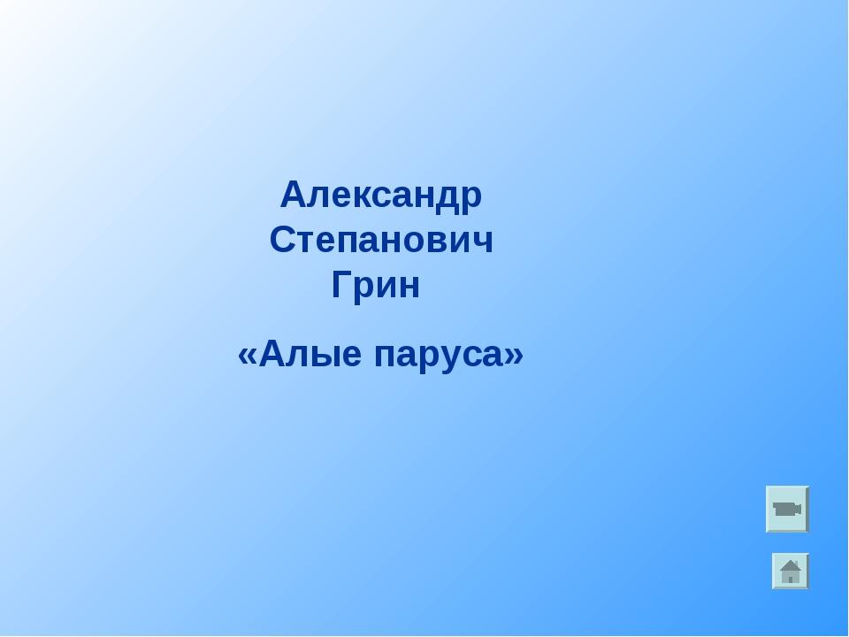 Александр Степанович Грин «Алые паруса»