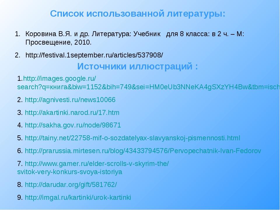Источники иллюстраций : 1.http://images.google.ru/search?q=книга&biw=1152&bih...