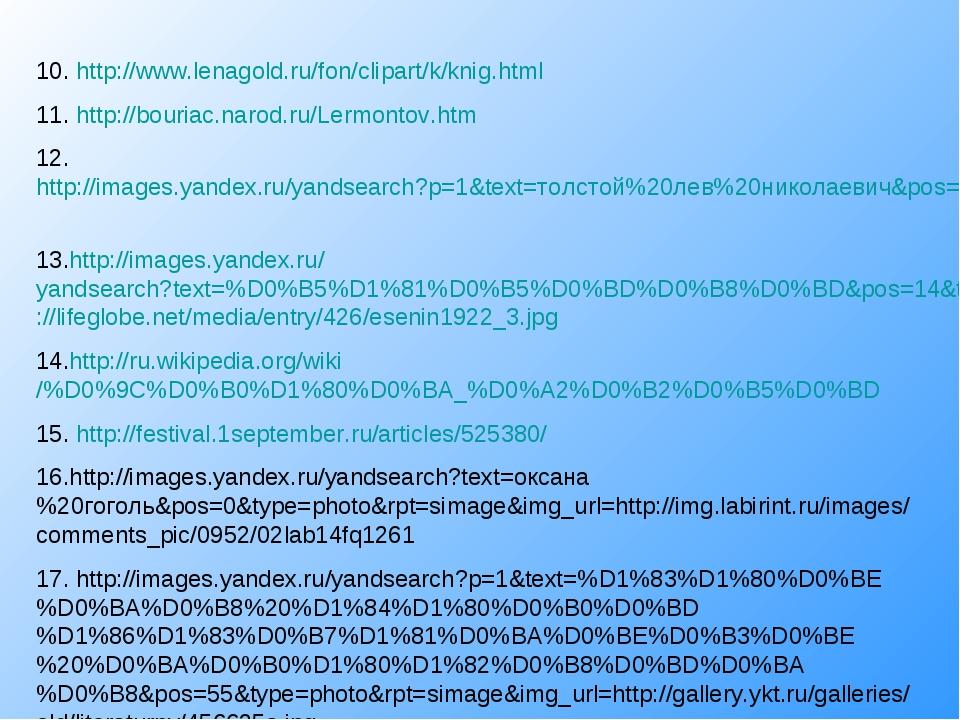 10. http://www.lenagold.ru/fon/clipart/k/knig.html 11. http://bouriac.narod.r...