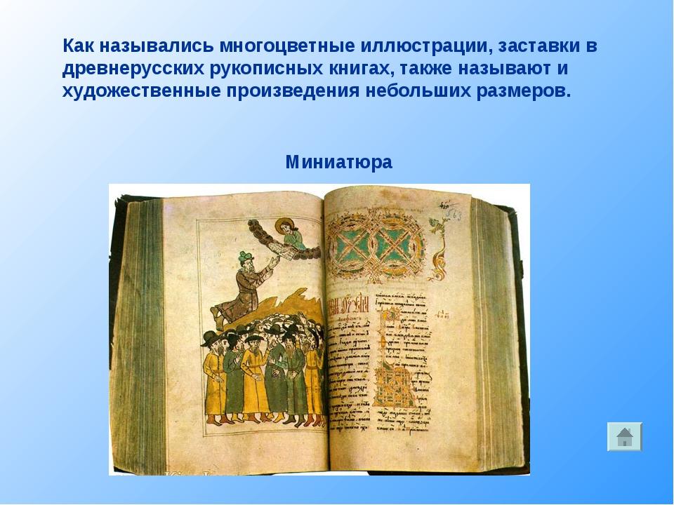 Как назывались многоцветные иллюстрации, заставки в древнерусских рукописных...