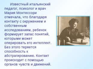 Известный итальянский педагог, психолог и врач Мария Монтессори отмечала, ч