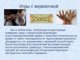 Игры с веревочкой Как и любая игра, требующая концентрации внимания, игры с