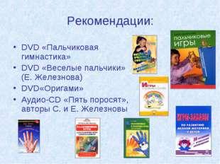 Рекомендации: DVD «Пальчиковая гимнастика» DVD «Веселые пальчики» (Е. Железно