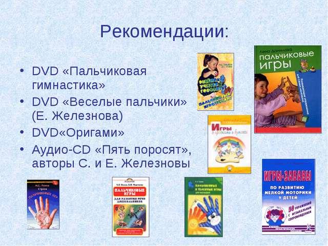 Рекомендации: DVD «Пальчиковая гимнастика» DVD «Веселые пальчики» (Е. Железно...