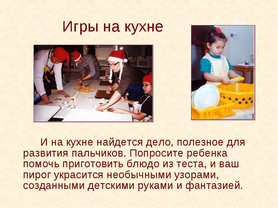 Игры на кухне И на кухне найдется дело, полезное для развития пальчиков. По...