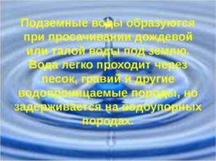 Подземные воды образуются при просачивании дождевой или талой воды под землю.