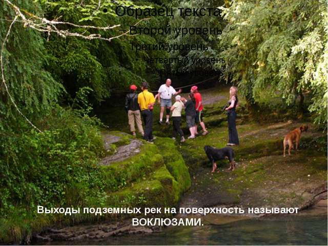 Выходы подземных рек на поверхность называют ВОКЛЮЗАМИ.