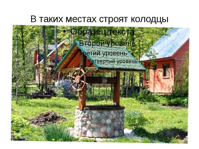 В таких местах строят колодцы