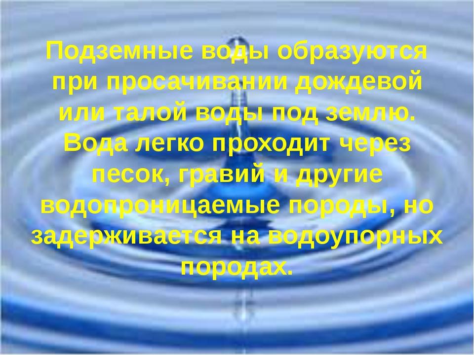 Подземные воды образуются при просачивании дождевой или талой воды под землю....