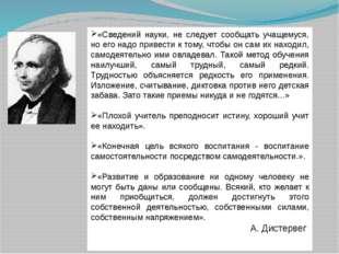 «Сведений науки, не следует сообщать учащемуся, но его надо привести к тому,