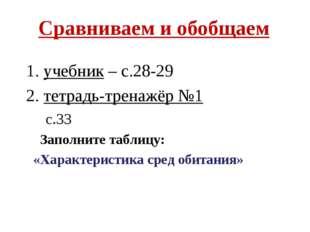 Сравниваем и обобщаем 1. учебник – с.28-29 2. тетрадь-тренажёр №1 с.33 Заполн