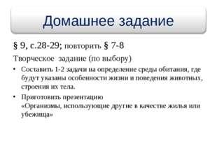 § 9, с.28-29; повторить § 7-8 Творческое задание (по выбору) Составить 1-2 за