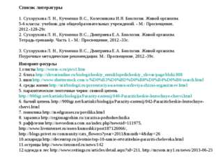 Список литературы 1. Сухорукова Л. Н., Кучменко В.С., Колесникова И.Я. Биолог