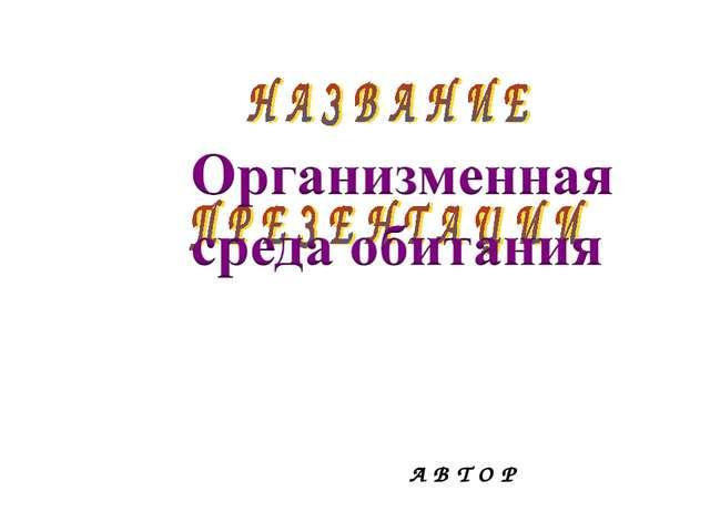 А В Т О Р