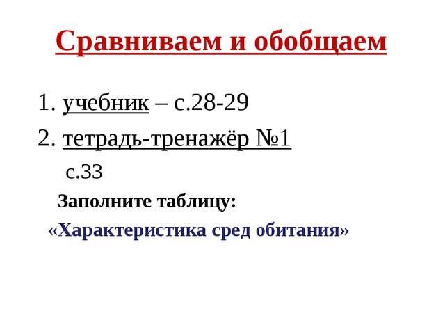 Сравниваем и обобщаем 1. учебник – с.28-29 2. тетрадь-тренажёр №1 с.33 Заполн...