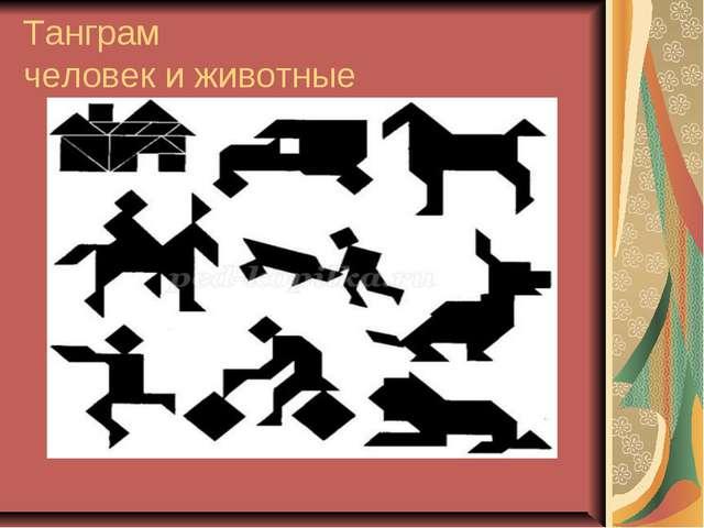 Танграм человек и животные