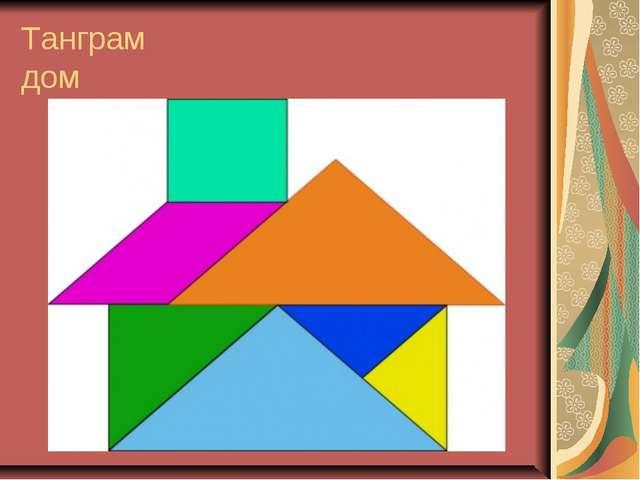 Танграм дом