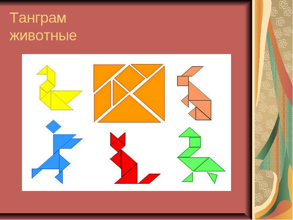 Танграм животные