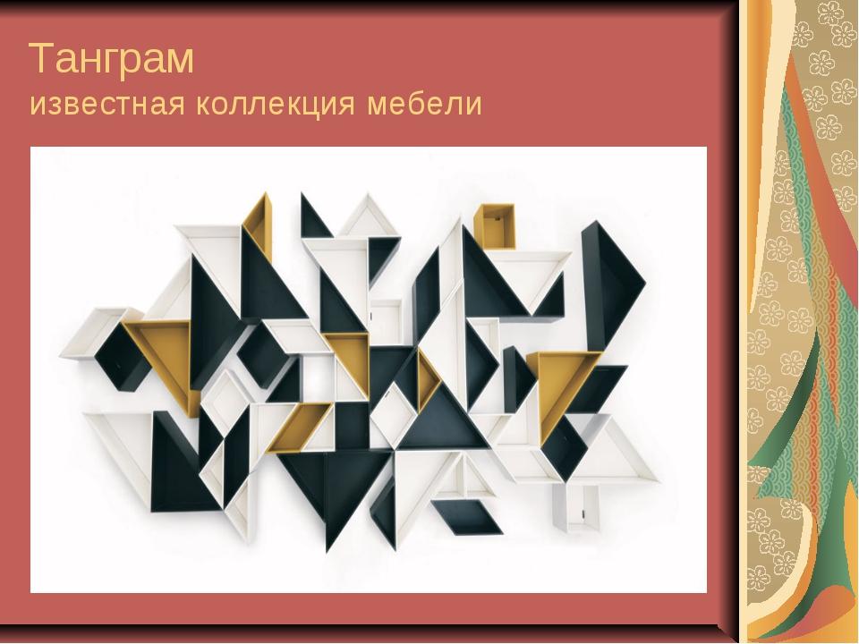 Танграм известная коллекция мебели