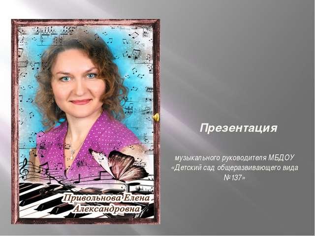 Презентация музыкального руководителя МБДОУ «Детский сад общеразвивающего ви...