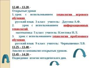 12.40 – 13.20 - Открытые уроки 1.урок с использованием технологии игрового