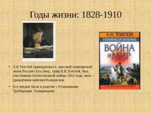 Годы жизни: 1828-1910 Л.Н.Толстой принадлежал к «высшей помещичьей знати Росс