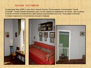 До рождения Вани (1888 г.) здесь была спальня Толстых. Потом комнату стали на