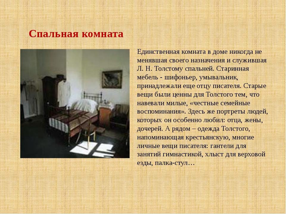 Единственная комната в доме никогда не менявшая своего назначения и служившая...