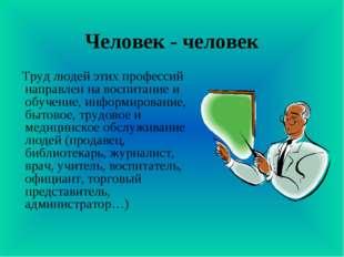 Человек - человек Труд людей этих профессий направлен на воспитание и обучени