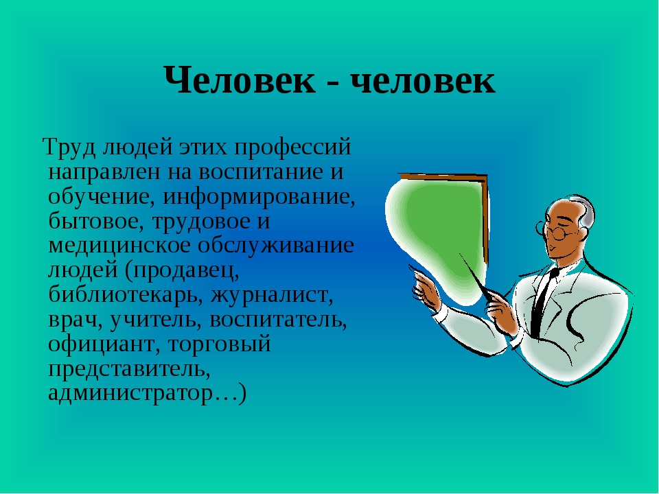 Человек - человек Труд людей этих профессий направлен на воспитание и обучени...