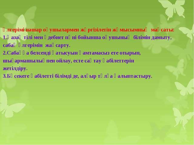 Үлгерімі нашар оқушылармен жүргізілетін жұмысымның мақсаты: 1.Қазақ тілі мен...