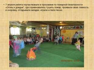 7 апреля ребята поучаствовали в программе по пожарной безопасности «Огонь и д